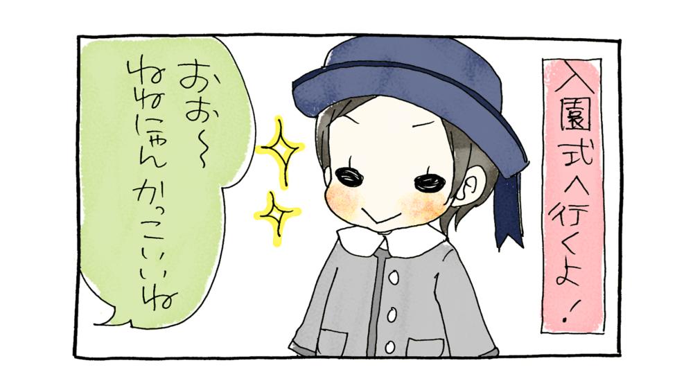 【漫画動画】3歳9ヶ月と「お名前は?」