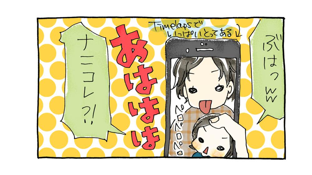 【漫画動画】ねねちゃっちゃの面白セルフィー