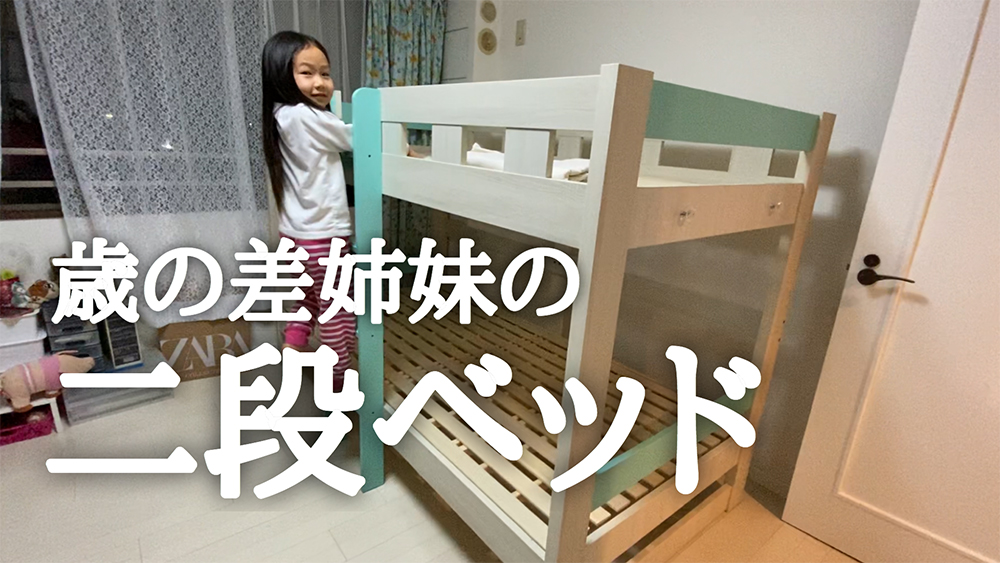 二段ベッド組み立て