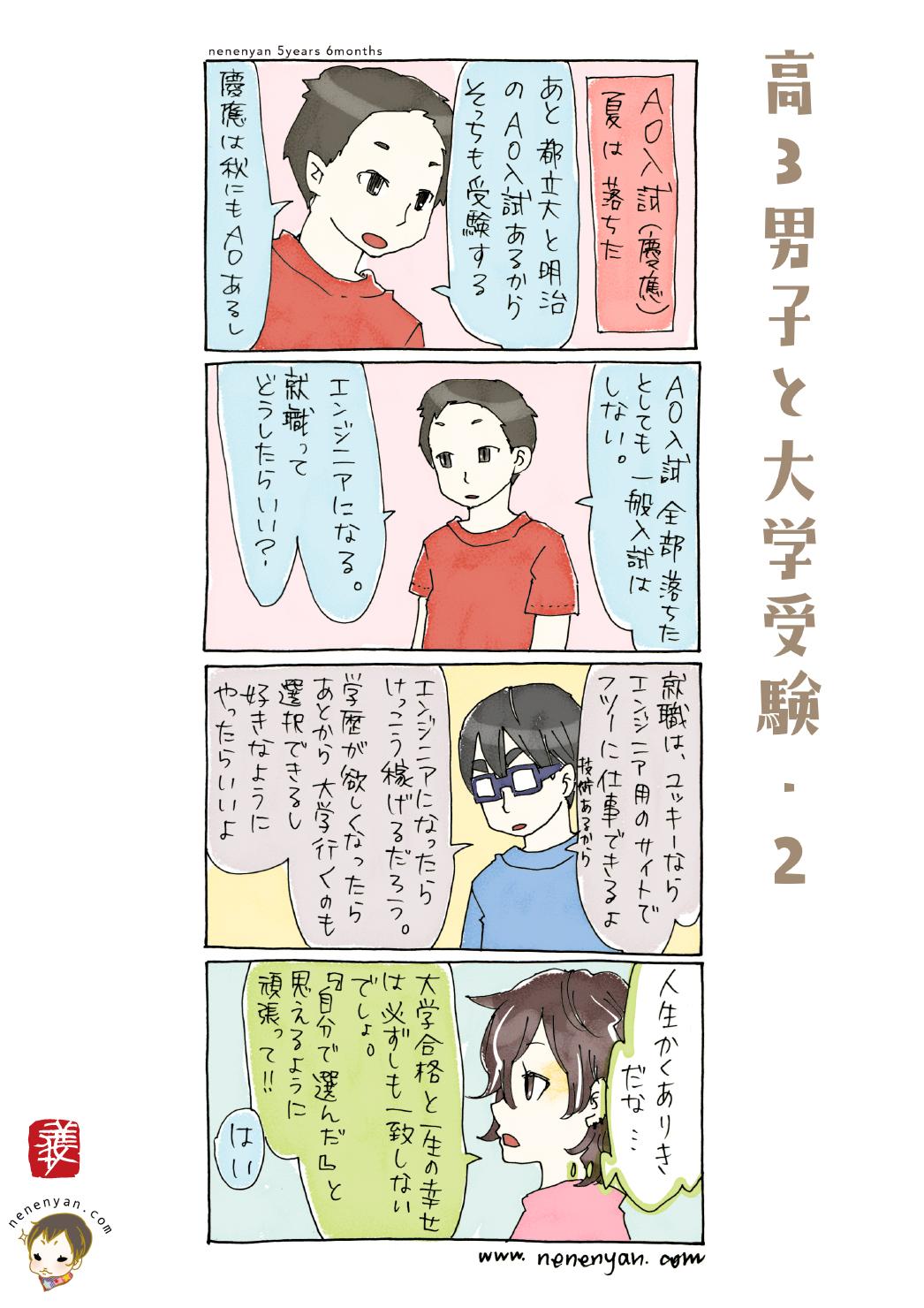 高3男子と大学受験・2